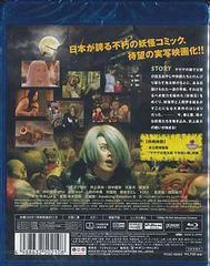 送料無料有/[Blu-ray]/ゲゲゲの鬼太郎 [Blu-ray]/邦画/PCXC-50004