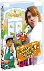 送料無料有/[DVD]/シンデレラになりたい! 完全版/TVドラマ/LPTB-1004