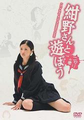送料無料有/[DVD]/紺野さんと遊ぼう ニヤリ/TVドラマ/DDSL-1102