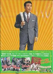 送料無料/[DVD]/クレージーキャッツ 無責任ボックス [初回限定生産]/邦画/TDV-15293D
