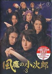 送料無料有/風魔の小次郎 Vol.3/TVドラマ/TDV-18013D