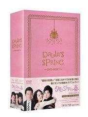 送料無料有/タルジャの春 インターナショナル・ヴァージョン DVD-BOX 1/TVドラマ/GNBF-7442