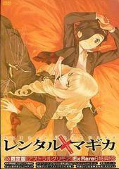 送料無料有/レンタルマギカ 第III巻 アストラルグリモア [限定版]/アニメ/KABA-3603