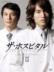 送料無料/[DVD]/ザ・ホスピタル DVD-BOX III/TVドラマ/GNBF-7438