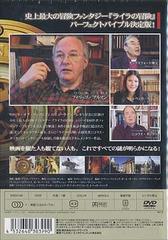 送料無料有/「ライラの冒険」の世界/ドキュメンタリー/KWDV-90
