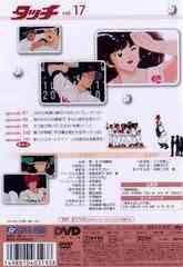 送料無料有/[DVD]/TV版パーフェクト・コレクション タッチ 17/アニメ/TDV-16097D