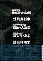 送料無料有/[DVD]/ゴジラ DVD コレクション II/特撮/TDV-18050D