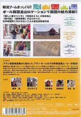 送料無料有/ボーイ・ミーツ・プサン/邦画/AMAD-159