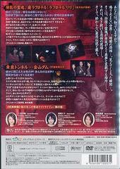 送料無料有/[DVD]/解明・恐怖の現場 Vol.3 〜終わらない最恐伝説〜/ドキュメンタリー/MNPS-57