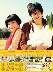 送料無料有/[Blu-ray]/小野寺の弟・小野寺の姉 [特別版]/邦画/PCXP-50278