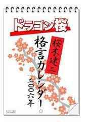 送料無料/[DVD]/ドラゴン桜 DVD-BOX/TVドラマ/ZMSH-2520