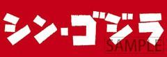 [DVD]/ゴジラの逆襲 [廉価版]/特撮/TDV-26143D