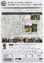 送料無料有/[DVD]/ドキュメンタリー (山本太郎)/世界ウルルン滞在記 VOL.6 山本太郎/TDV-19016D