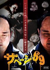 送料無料有/[DVD]/サベージ69/オリジナルV/TKYV-104