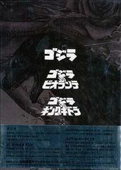 送料無料/[DVD]/ゴジラ DVD コレクション IV/特撮/TDV-18146D
