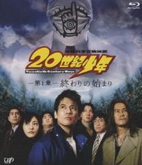 送料無料有/20世紀少年 <第一章> 終わりの始まり [Blu-ray]/邦画/VPXT-71008
