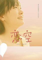送料無料有/[DVD]/恋空 プレミアム・エディション/邦画/TDV-18172D