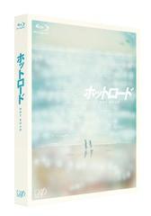 送料無料有/[Blu-ray]/ホットロード/邦画/VPXT-71368