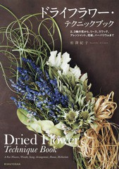 [書籍]/ドライフラワー・テクニックブック 2、3輪の花から、リース、スワッグ、アレンジメント、花絵、ハーバリウムまで/相澤