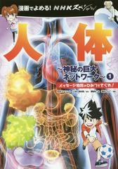 [書籍のゆうメール同梱は2冊まで]/[書籍]/人体神秘の巨大ネットワーク   1 (漫画でよめる!NHKスペシャル)/NHKスペシャル「人体」取材
