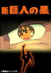 送料無料/[DVD]/新 巨人の星 DVD-BOX 3/アニメ/YTETMS-13
