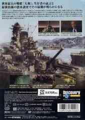 送料無料有/[DVD]/ディスカバリーチャンネル 生存者が語る 戦艦大和最期の一日/ドキュメンタリー/KABD-1123