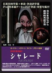 [DVD]/英語学習映画: シャレード/教材/ASP-37