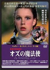 [DVD]/英語学習映画: オズの魔法使い/教材/ASP-38