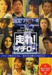 送料無料有/[DVD]/走れ!イチロー/邦画/DSTD-2044