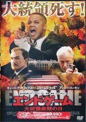 送料無料有/[DVD]/エンドゲーム 大統領最期の日/洋画/DVF-153