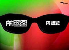 送料無料有/[DVD]/内村プロデュース〜円熟紀/バラエティ/SSBX-2226
