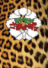 送料無料有/[DVD]/モヤモヤさまぁ〜ず2 DVD-BOX VOL.4&VOL.5/バラエティ (さまぁ〜ず)/SSBX-2322