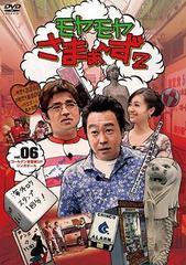 送料無料有/[DVD]/モヤモヤさまぁ〜ず2 VOL.6 ゴールデン常磐線SP&シンガポール/バラエティ (さまぁ〜ず)/SSBX-2324