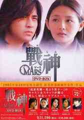 送料無料有/[DVD]/戦神〜MARS〜 DVD-BOX/TVドラマ/OPSD-B068