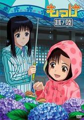 送料無料有/もっけ 其ノ陸/アニメ/AVBA-26601