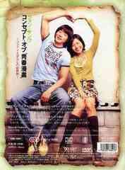 送料無料有/[DVD]/「青春漫画〜ジファンとダルレの恋物語〜」メイキングDVD/洋画 (メイキング)/YZBB-15001