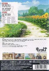送料無料有/もっけ 其の玖 [DVD+CD]/アニメ/AVBA-26604