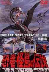 送料無料有/[DVD]/恐竜・怪鳥の伝説 [劇場版]/邦画/DSTD-2415