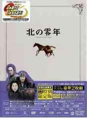 送料無料/[DVD]/北の零年 [特別限定版]/邦画/DSTD-2440