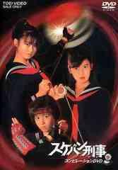 送料無料有/[DVD]/スケバン刑事 コンピレーションDVD/テレビドラマ/DSTD-2329