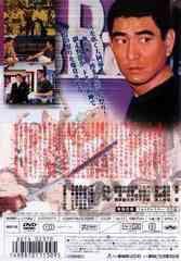 送料無料有/[DVD]/網走番外地 悪への挑戦/邦画/DSTD-2370