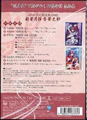 送料無料/[DVD]/桃華月憚 香華之抄 [初回限定生産]/アニメ/AVBA-26376