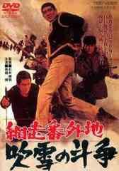 送料無料有/[DVD]/網走番外地 吹雪の斗争/邦画/DSTD-2371