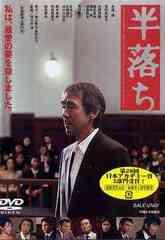 送料無料有/[DVD]/半落ち/邦画/DSTD-2268