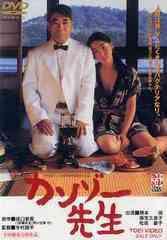 送料無料有/[DVD]/カンゾー先生/邦画/DSTD-2293