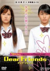 送料無料有/[DVD]/Dear Friends ディア フレンズ/邦画/DSTD-2701