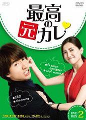 送料無料/[DVD]/最高の元カレ DVD-BOX 2 [初回限定生産]/TVドラマ/OPSD-B616の画像