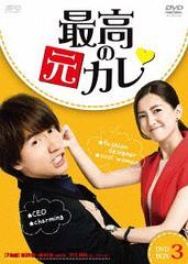 送料無料/[DVD]/最高の元カレ DVD-BOX 3 [初回限定生産]/TVドラマ/OPSD-B617の画像