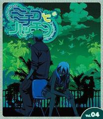 送料無料有/ミチコとハッチン Vol.4 [Blu-ray]/アニメ/ZMXZ-4414
