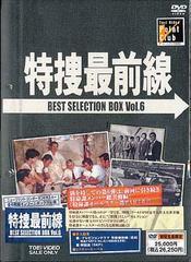 送料無料有/[DVD]/特捜最前線 BEST SELECTION BOX Vol.6 [初回限定生産]/TVドラマ/DSTD-2626